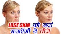 Loose Skin | Saggy skin remedy | ढीली त्वचा में ऐसे लाऐं कसाव | Boldsky