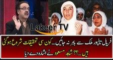 Dr Shahid Masood Analysis on Faryal Talpur Corruption
