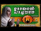 ഉടയോൻ പടച്ചവരെ   Old Is Gold Malayalam Mappila Songs   Muslim Devotional Songs   Mappila Pattukal