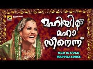 മഹിയിൽ മഹാ സീനെന്ന് | Mappila Pattukal Old Is Gold | Malayalam Mappila Songs Traditional