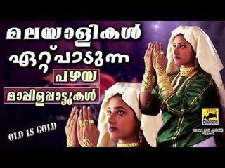 മലയാളികൾ ഏറ്റുപാടുന്ന പഴയമാപ്പിളപ്പാട്ടുകൾ   Mappila Pattukal Old Is Gold   Malayalam Mappila Songs