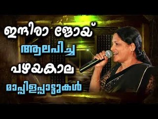 ഇന്ദിരാജോയ് പാടിയ പഴയകാല മാപ്പിളപ്പാട്ടുകൾ | Mappila Pattukal Old Is Gold | Malayalam Mappila Songs