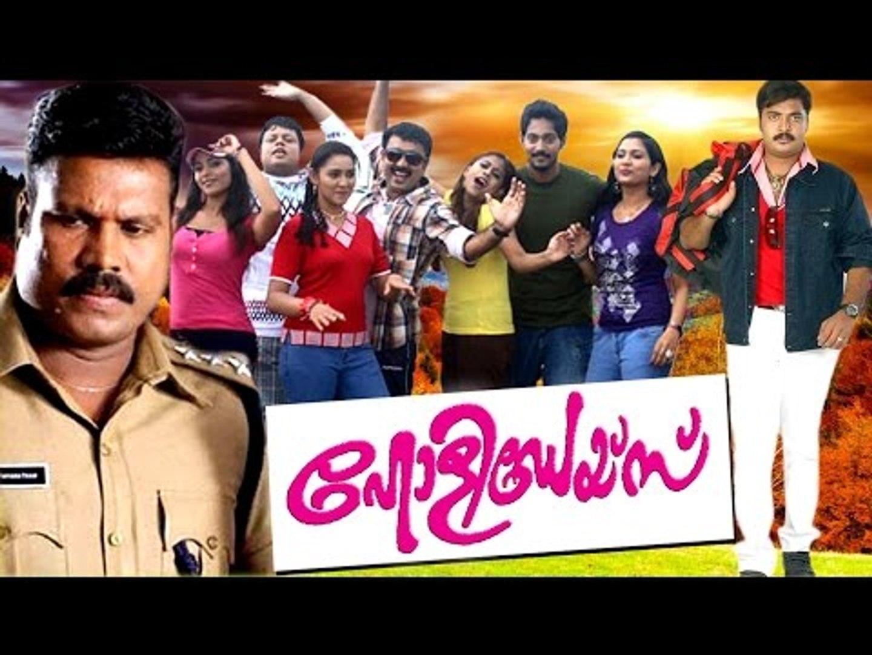 Malayalam Movie Holidays # Malayalam Full Movie 2017 Upload # Malayalam Full Movie # 2017 New Upload