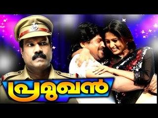 Malayalam Full Movie # Pramukhan # Kalabhavan Mani # Malayalam Movies # Malayalam Movie 2017 Upload