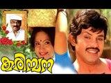Malayalam Movie # Karimbana # I V Sasi Malayalam Full Movie # Malayalam Full Movie 2017 Upload
