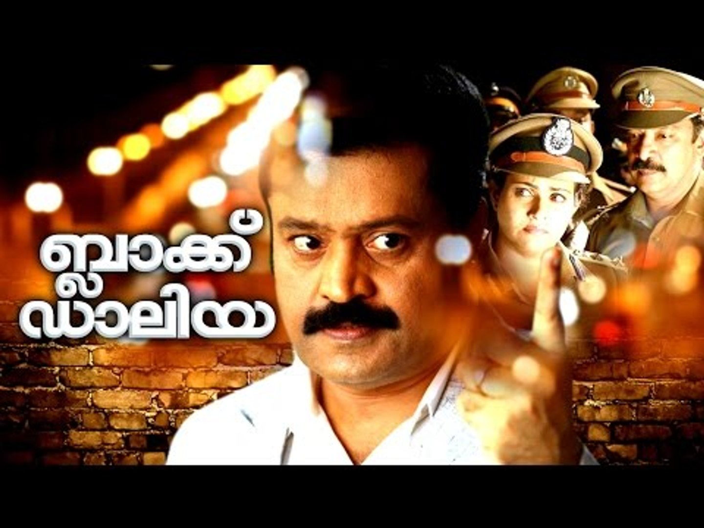 Malayalam Full Movie | Black Dalia | Suresh Gopi Malayalam Full Movie | Malayalam Movie 2017 Upload