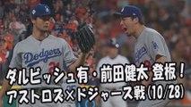 【MLBワールドシリーズ】2017.10.28 ダルビッシュ有・前田健太 登板!投球全球 アストロズ vs ドジャース Dodgers Yu Darvish,Kenta Maeda