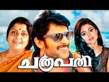 Prabhas Movies # Chatrapathi Full Movie # Malayalam Full Movie 2017 Upload # Prabhas # Shriya Saran