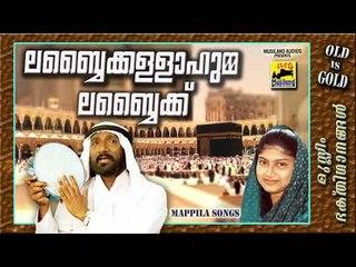ലബ്ബൈക്കള്ളാഹുമ്മ ബ്ബൈക്ക്| Mappila Pattukal Old Is Gold | Malayalam Mappila Songs 2017