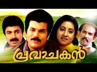 Malayalam Comedy Movies # Pravachakan # Malayalam Full Movie # Ft; Mukesh Siddique Comedy Movies