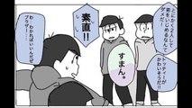 【マンガ動画】 おそ松さん漫画: ほのぼの年中バイオレンス