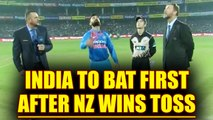 India vs NZ 1st T20I: Kiwis wins toss and has elected to bowl first at Feroz Shah Kotla | Oneindia