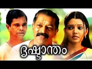 Malayalam Full Movie # Drishtantham # Malayalam Movies New Upload 2017 # Malayalam Classic Movies HD