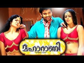 Malayalam Full Movie 2017 Upload # Maharani # Malayalam Full Movie # Ft Sumanth Priyamani HD Movies