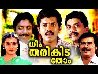 Sreenivasan #Jagathy # Mukesh # Malayalam Comedy Movies Full # Malayalam Superhit Comedy Movies Full