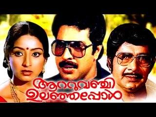 Aattuvanchi Ulanjappol # Malayalam Full Movie # Mammootty Malayalam Full Movie 2017 # 2017 Upload