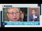 """""""박지만이 김기춘에게 최순실 경고""""_채널A_뉴스TOP10"""