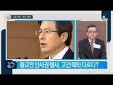 대통령 권한 휘두르고픈 '권한대행'_채널A_뉴스TOP10