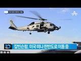 '사드 시위' 선 넘은 중국 군용기_채널A_뉴스TOP10