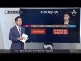 검찰 출석도 50분 지각_채널A_뉴스TOP10