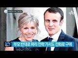 佛 대선주자 아내, 25살 연상_채널A_뉴스TOP10