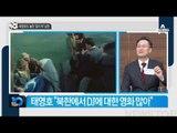 """""""세계 최고"""" 태영호 놀란 '엄지 척' 남한_채널A_뉴스TOP10"""