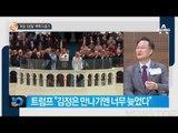 트럼프 '취임 100일' 북핵 다걸기_채널A_뉴스TOP10