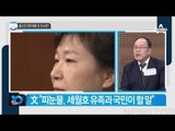 황교안 권한대행 첫 인사권?_채널A_뉴스TOP10