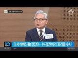 '검찰 저승사자' 특수1부_채널A_뉴스TOP10