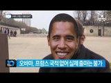 오바마, 프랑스 대통령 출마?_채널A_뉴스TOP10