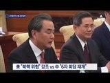 사드·북한 언급 피한 미중…北, 로켓 엔진 시험