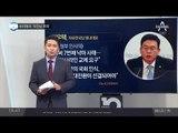 추미애의 '작전상 후퇴'_채널A_뉴스TOP10