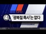 '광복절 특사'는 없다_채널A_뉴스TOP10