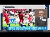 한국 축구의 '탓탓탓'_채널A_뉴스TOP10