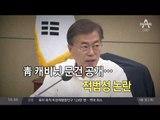 '청와대 문건' 미스터리_채널A_뉴스TOP10