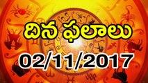 Daily Horoscope గురువారం దిన ఫలాలు 2-11-2017 | Oneindia Telugu