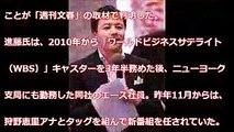 テレビ東京前WBSキャスター進藤隆富がセクハラで番組降板と文集砲が炸裂!