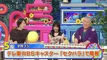 【テレビ東京】【WBSキャスター】【新藤隆富】セクハラで降板