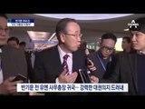 """돌아온 반기문 """"정권 아닌 정치 교체 이 뤄야"""""""