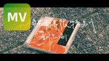 劉思涵 Koala《不特別得很特別 ExtraOrdinary》Official Lyric MV【歌詞版MV】