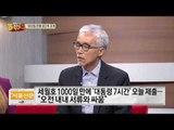 박근혜 세월호 7시간 의혹, 분단위 행적 정리…오늘 헌재 제출