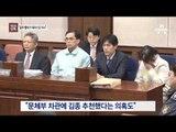 [채널A 단독]'최순실 멤버'가 정유라 대리수강 지시
