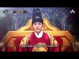 [역사 다시 보기] 촌뜨기가 조선 왕으로, 철종! 숨겨진 실체는?!