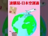 速購易日本轉運台灣、日本代寄海運、日本集貨關稅。外交部:續與日本等國合作 打擊毒品犯罪