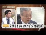 安, 김종인 품고 '공동정부' 승부수