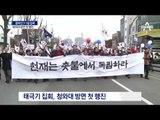 태극기 집회, 사상 최대 인원…청와대 첫 행진