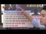 원산서 NLL 넘어온 탈북자…'北 북한 엘리트' 과학자 가족