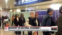 Recovery seen in S. Korea-China cultural exchange; S. Korean FM expected to visit China in late Nov.