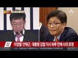 '돈봉투' 지검장·국장 사표