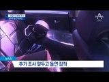'댓글수사 방해' 국정원 변호사 숨진 채 발견